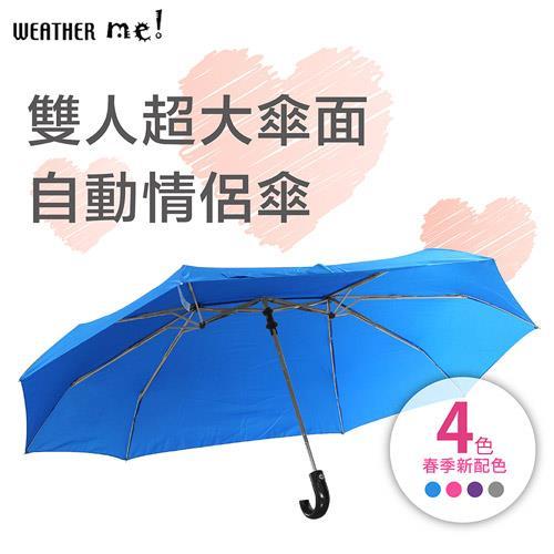 【Weather Me】雙人超大傘面自動情侶傘