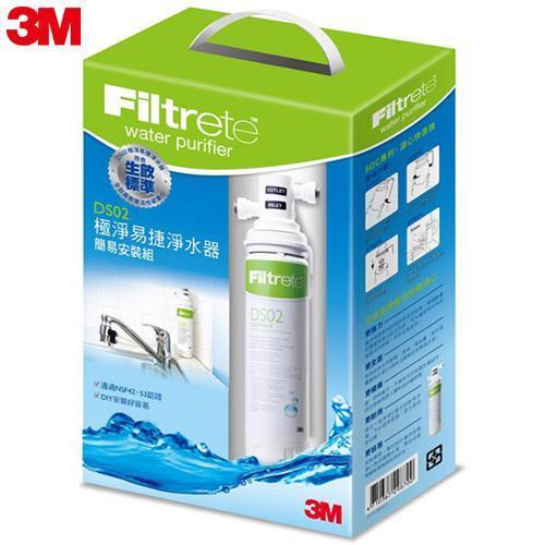 【3M】極淨便捷DS系列-極淨易潔淨水器(簡易安裝組)(盒裝升級版)DS02-D