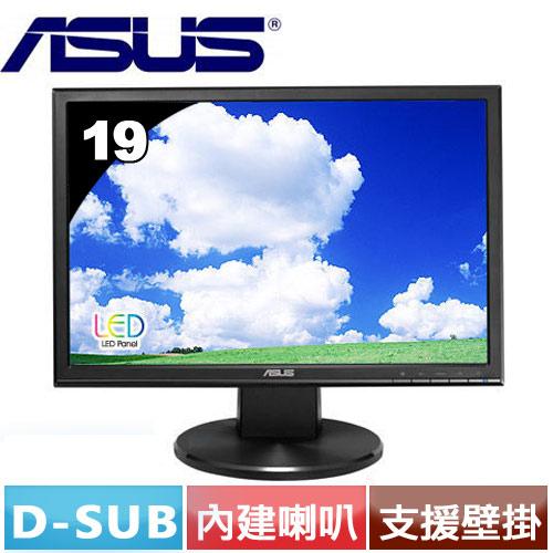 R2【福利品】ASUS 19型 多媒體LED液晶寬螢幕 VW199S
