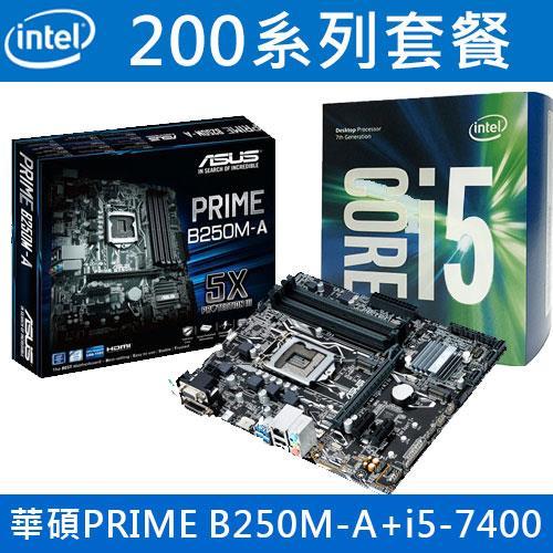 【華碩200系列套餐】PRIME B250M-A+i5-7400