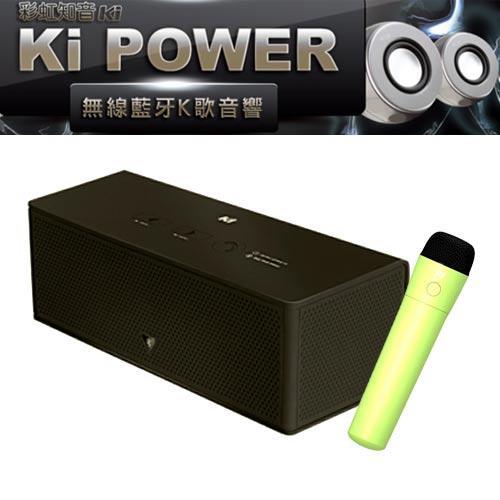 【組合包】喬帝 Lantic Ki Power 無線藍牙音響+麥克風*1