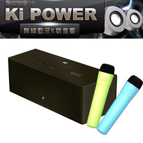 【組合包】喬帝 Lantic Ki Power 無線藍牙音響+麥克風*2
