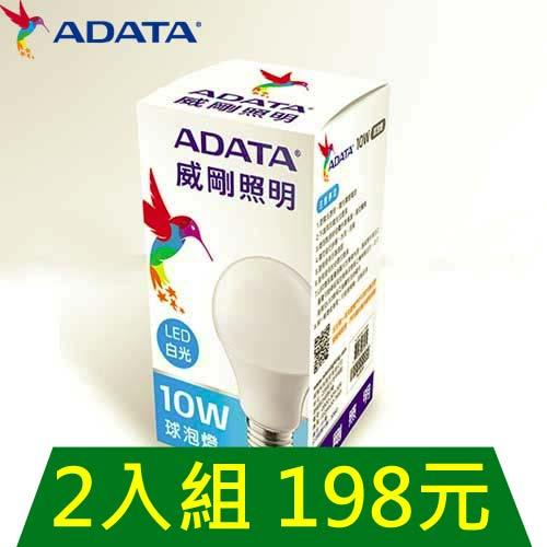 【二入組】ADATA威剛10W大角度LED球燈泡-白光