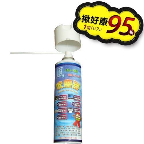 【一箱12入】帝羽 吹塵劑AC-168 550ml