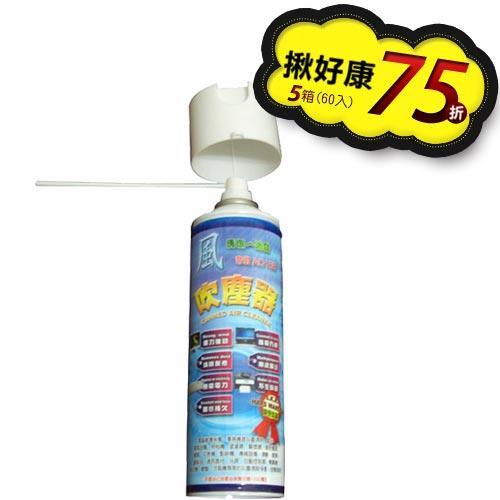 【五箱60入】帝羽 吹塵劑AC-168 550ml