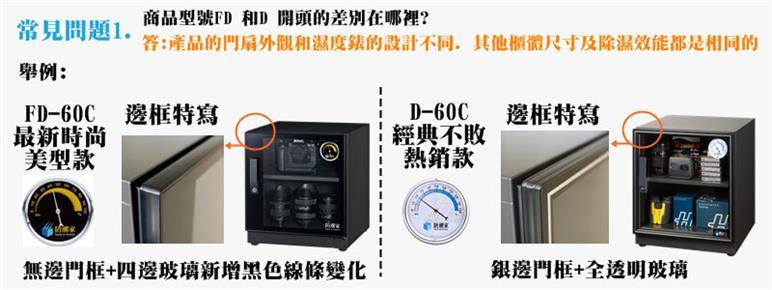 FD-118C