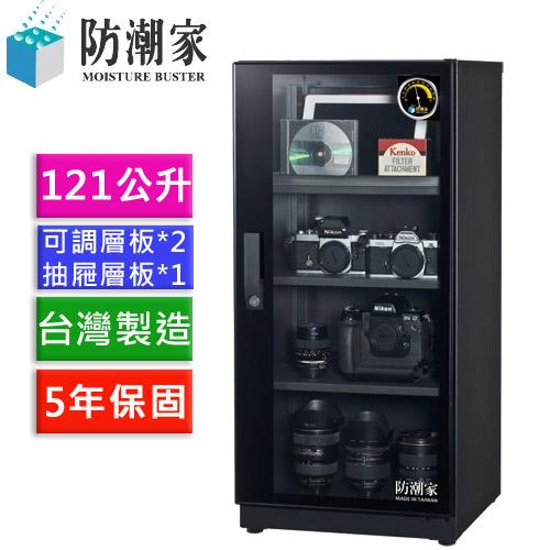 防潮家 FD-116EA 電子防潮箱 快速指針型 相機防潮箱 食品保存櫃