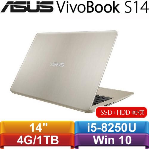 ASUS華碩 VivoBook S14 S410UN-0031A8250U 14吋筆記型電腦 冰柱金【福利出清↘限量2台】