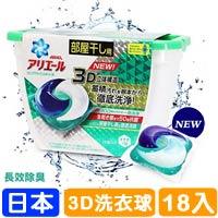 日本P&G 日本第三代3D洗衣膠球(綠色-長效除臭)18入盒裝