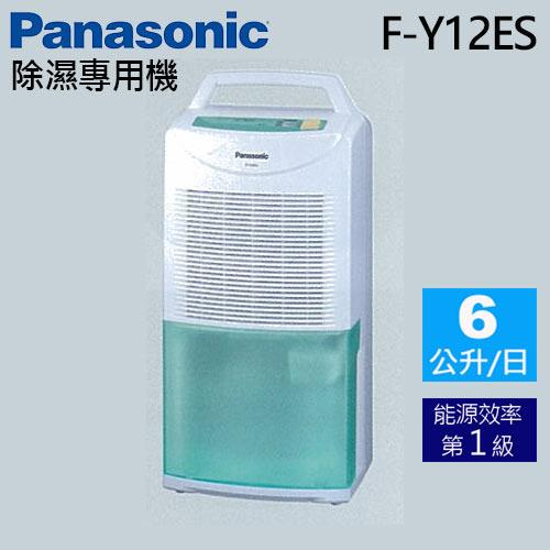Panasonic F-Y12ES 節能環保除濕機6L/6公升(取代F-Y105SW)【限時下殺89折↘現貨4台】