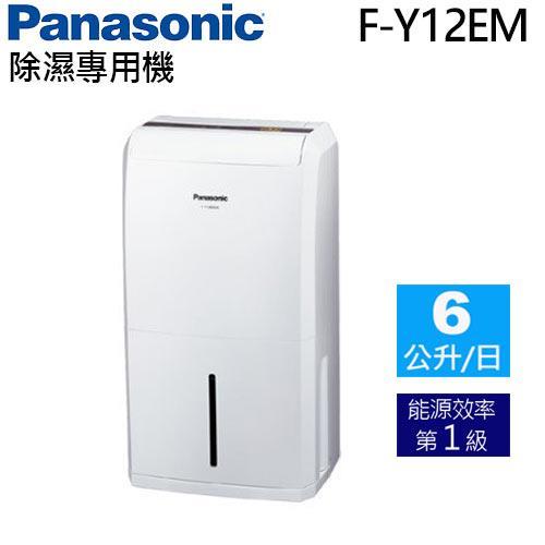 Panasonic F-Y12EM 清淨除濕機6L/6公升 【下殺