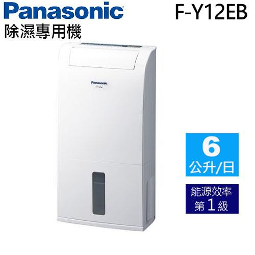 Panasonic F-Y12EB 清淨除濕機6L/6公升(取代F-Y12CW)【現省$1300 >>濕度顯示】