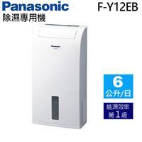 Panasonic F-Y12EB 清淨除濕機6L/6公升 (取代F-Y12CW)