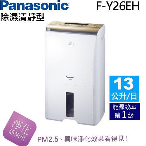 Panasonic F-Y26EH 清淨除濕機(13L/13公升) 【現省$2200♥送美妝鏡】