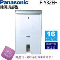 Panasonic F-Y32EH 清淨除濕機(16L/16公升) (取代F-Y32CXW)