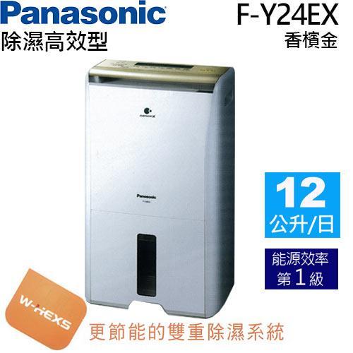 Panasonic F-Y24EX 除濕機12公升/香檳金 (取代F-Y24CXW)【現省1790 送美妝鏡】