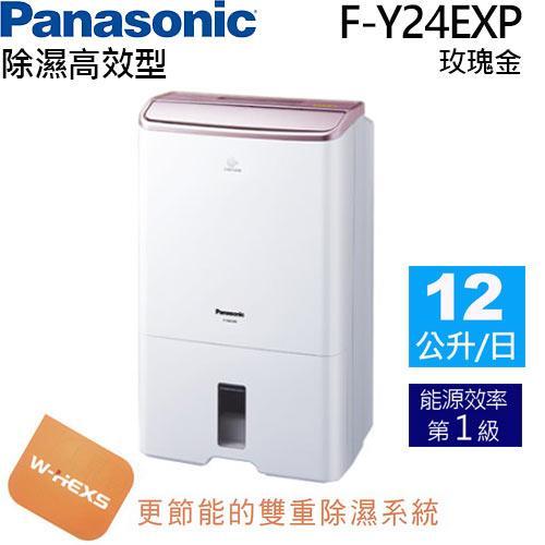 Panasonic F-Y24EXP 除濕機(12公升/玫瑰金)【下殺86折 送電子行李秤 】