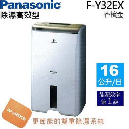 Panasonic F-Y32EX 除濕機(16公升/香檳金)(取代F-Y32CXW)【省2190 送美妝鏡】