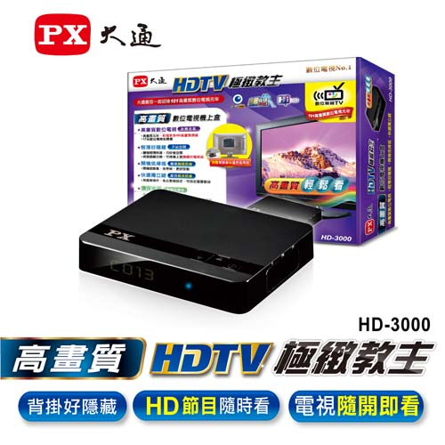 PX大通 高畫質數位機上盒電視盒 HD-3000 (單機)