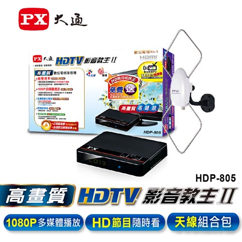PX大通 高畫質數位機上盒電視盒 HDP-805