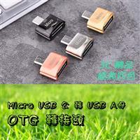 彰唯 炫彩 Micro USB 公 轉 A母 OTG轉接頭 帶鍊 黑色
