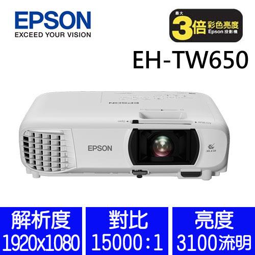 【家用】EPSON EH-TW650 家庭劇院投影機【現貨送$500禮物卡】