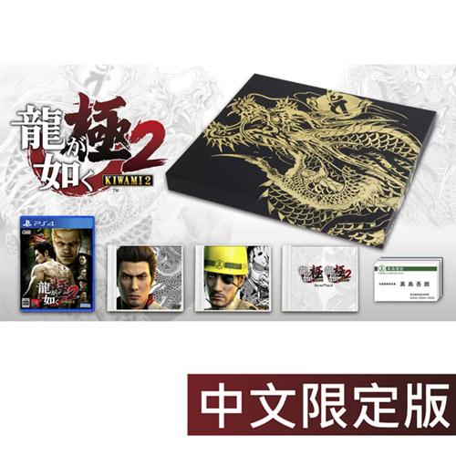 【客訂】PS4遊戲《人中之龍 極 2》中文限定版