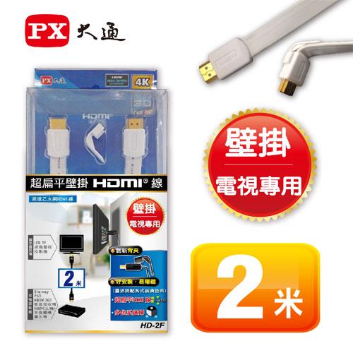 大通 超扁平壁掛HDMI線 HD-2F(W)白色 2米
