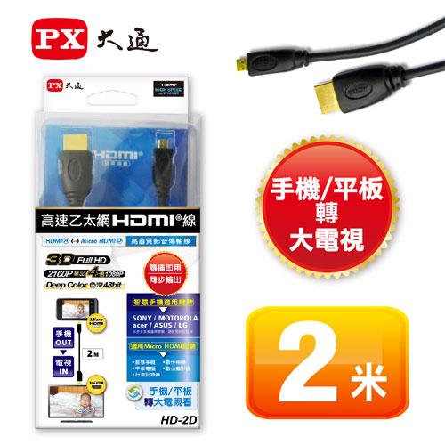PX大通  Micro HDMI影音傳輸線2米 HD-2D
