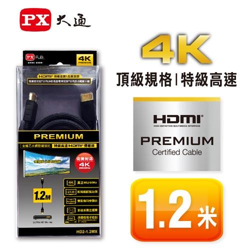 PX大通 特級高速 HDMI傳輸線 HD2-1.2MX 1.2米