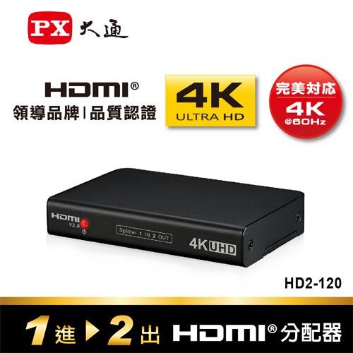 PX大通 一進二出 HDMI分配器 HD2-120