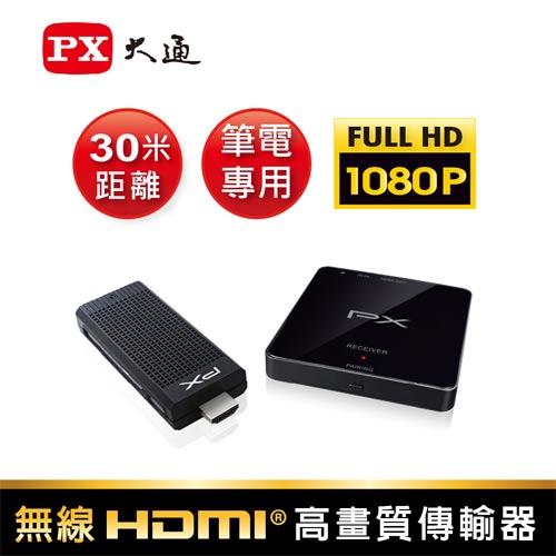PX大通 筆電專用 無線HDMI高畫質傳輸盒 WTR-5000