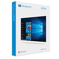 Windows 10 中文家用版盒裝 32/64位元