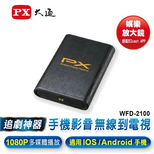 大通  智慧影音無線分享器  WFD-2100 娛樂放大鏡