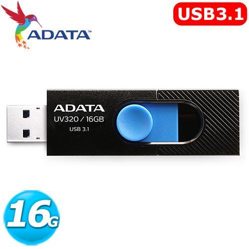 ADATA 威剛 UV320 16GB USB3.1 上推式隨身碟   黑色