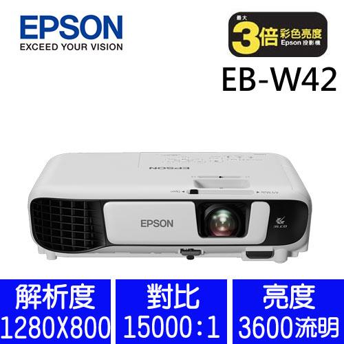 ~商用~EPSON EB~W42 亮彩無線投影機