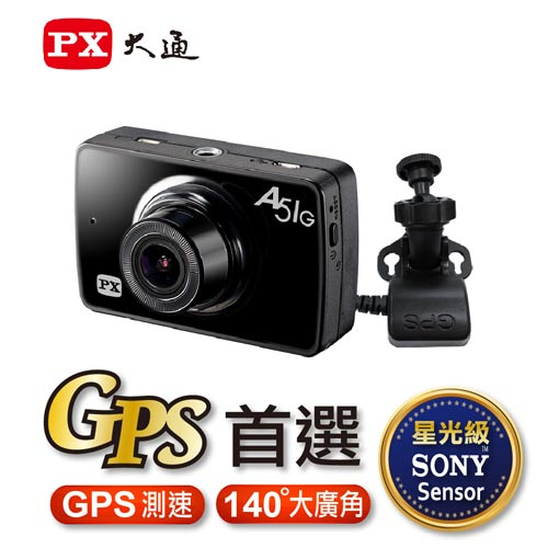 ~加碼送行車魔法貼~PX大通 A51G 夜視高畫質GPS行車紀錄器 加贈16GB記憶卡