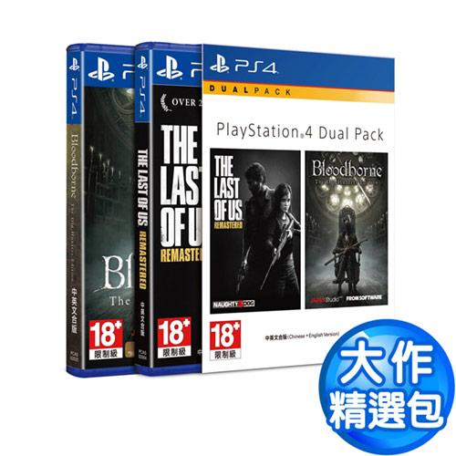 【客訂】PS4遊戲 大作精選包《最後生還者+血源詛咒:遠古獵人》中文版【動作冒險】