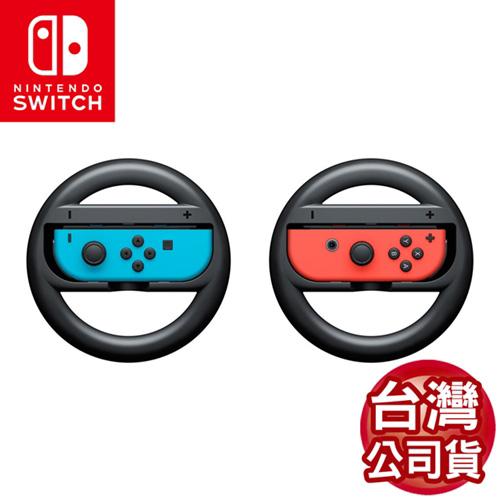 【網購獨享優惠】【客訂】任天堂 Switch Joy-Con 手把專用賽車方向盤1組2入 公司貨