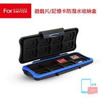 【客訂】任天堂 Switch 遊戲片/記憶卡防潑水收納盒 16片(KJH-SWITCH-005)