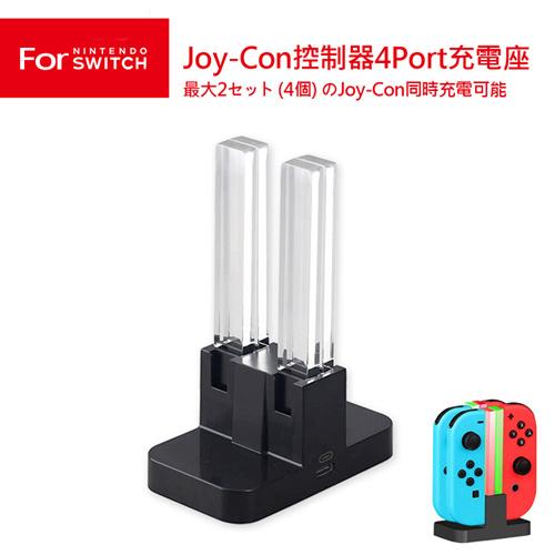 【客訂】任天堂 Switch Joy-Con 控制器 4Port充電座 (TNS-875)