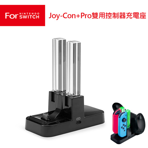 【客訂】任天堂 Switch Joy-Con +Pro 雙用控制器充電座 (TNS-879)