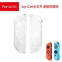 【客訂】任天堂 Switch Joy-Con 左右手 晶透保護殼 (KJH-SWITCH-007)