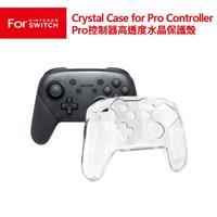 【客訂】任天堂 Switch Pro 控制器 晶透保護殼 (KJH-SWITCH-014)