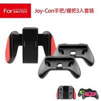 【客訂】任天堂 Switch Joy-Con手把/握把3入套裝 (KJH-SWITCH-013)