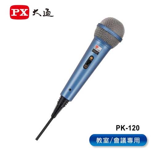 PX大通 PK-120(教室/會議專用)動圈式麥克風