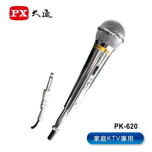 PX大通 PK-620(家庭KTV專用)動圈式麥克風