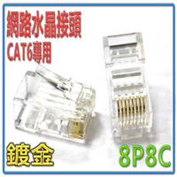 CAT-6 網路水晶接頭 10入裝