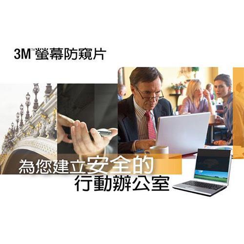 3M 11.6W 11吋(16:9)觸控螢幕防窺片