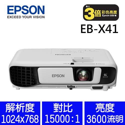 ~商用~EPSON EB~X41 亮彩商用投影機